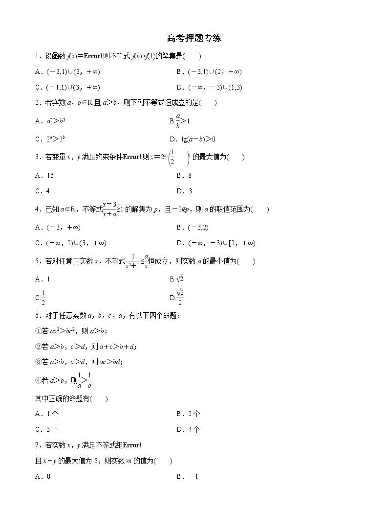 专题05 不等式与线性规划(高考押题)-2020年高考数学(文)二轮复习精品考点学与练01
