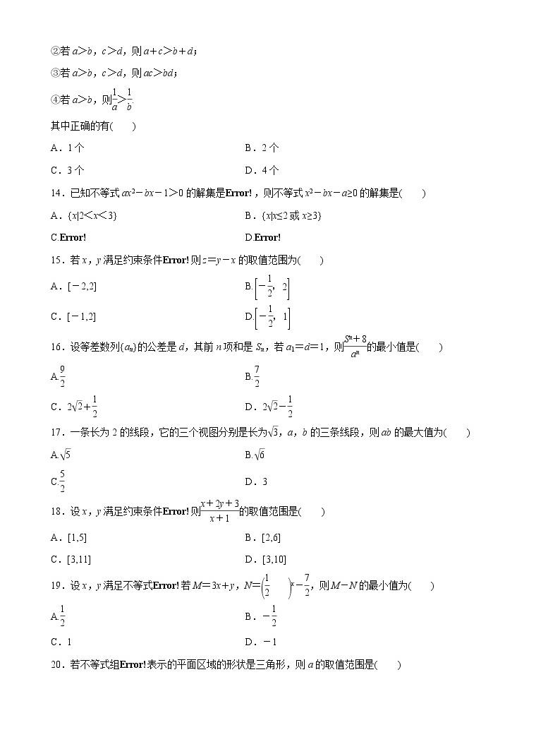 专题05 不等式与线性规划(高考押题)-2020年高考数学(文)二轮复习精品考点学与练03