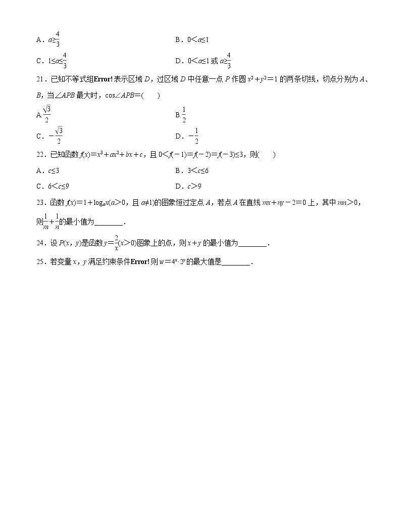 专题05 不等式与线性规划(高考押题)-2020年高考数学(文)二轮复习精品考点学与练04