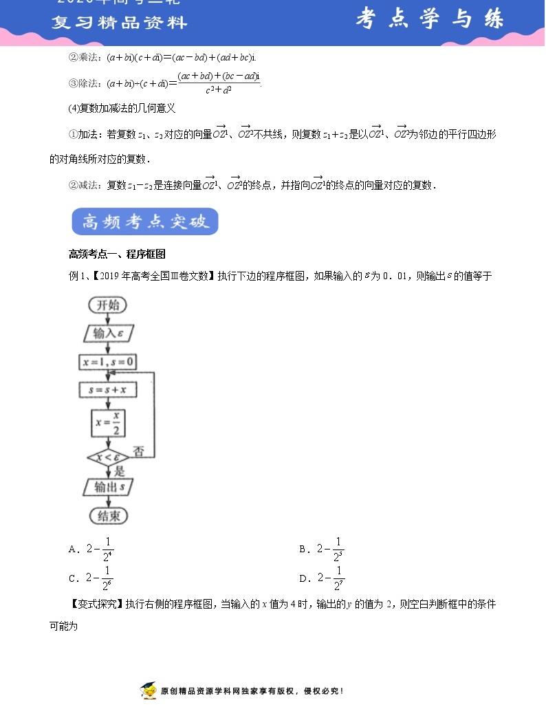 专题17 算法、复数(考点解读)-2020年高考数学(文)二轮复习精品考点学与练02