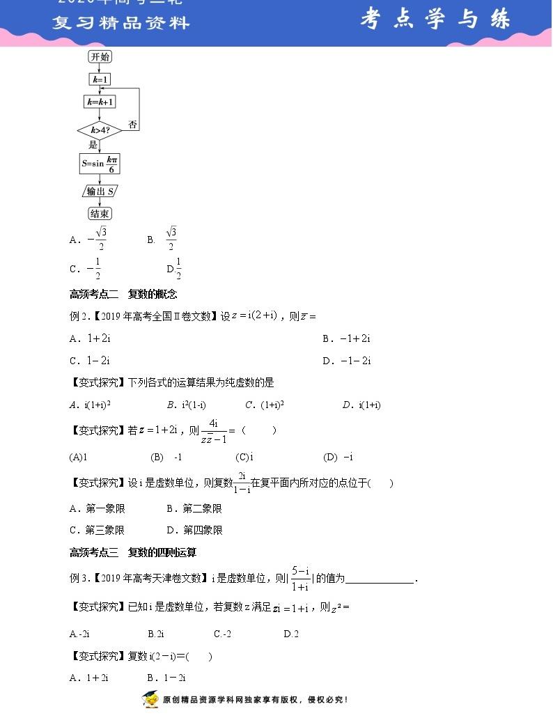 专题17 算法、复数(考点解读)-2020年高考数学(文)二轮复习精品考点学与练04