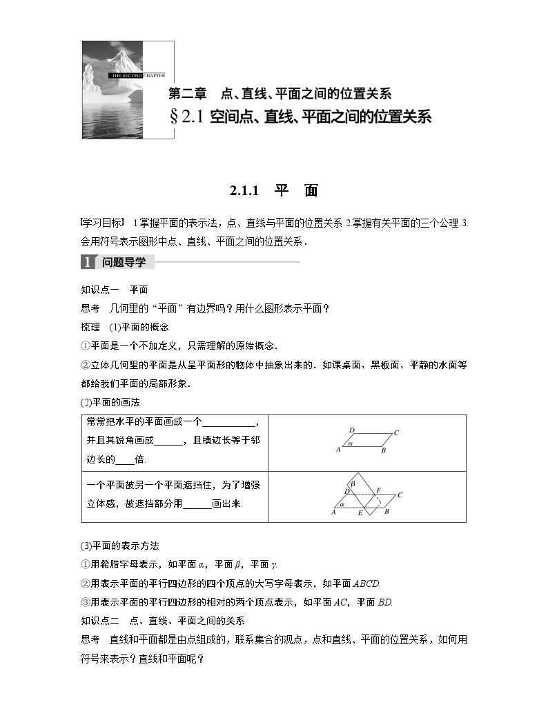 20-21版:2.1.1 平面 导学案01