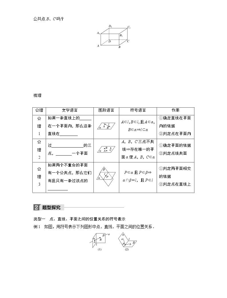 20-21版:2.1.1 平面 导学案03