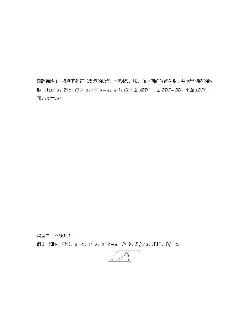 20-21版:2.1.1 平面 导学案04