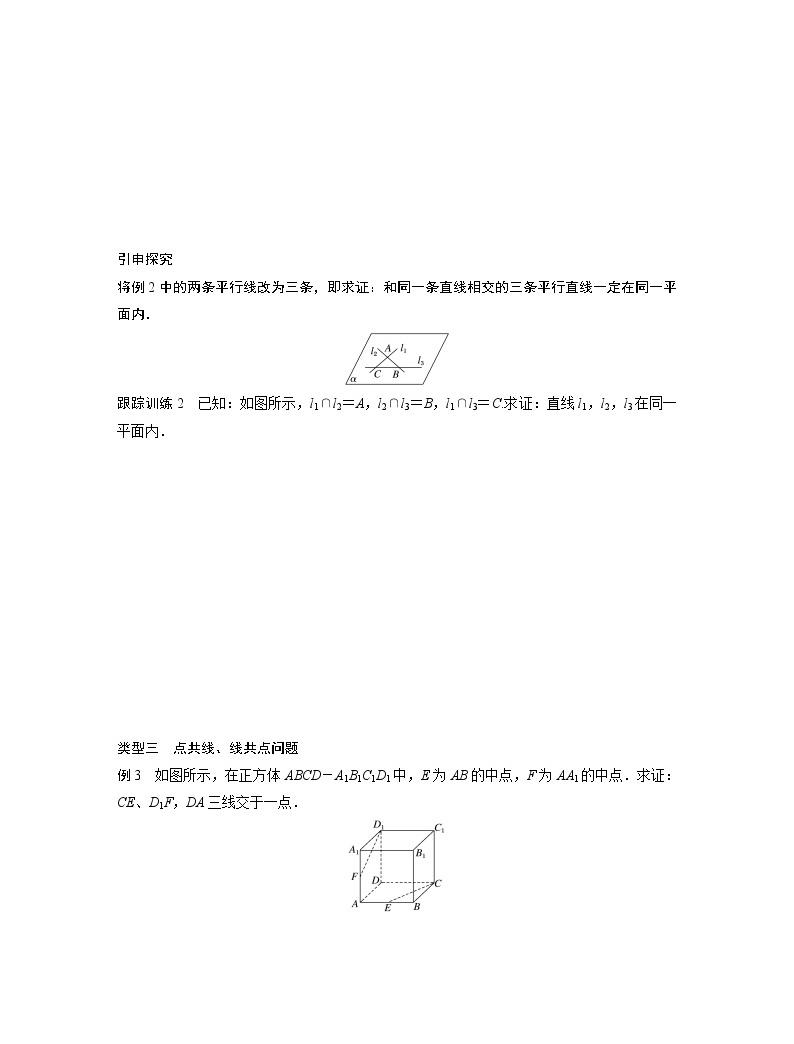 20-21版:2.1.1 平面 导学案05
