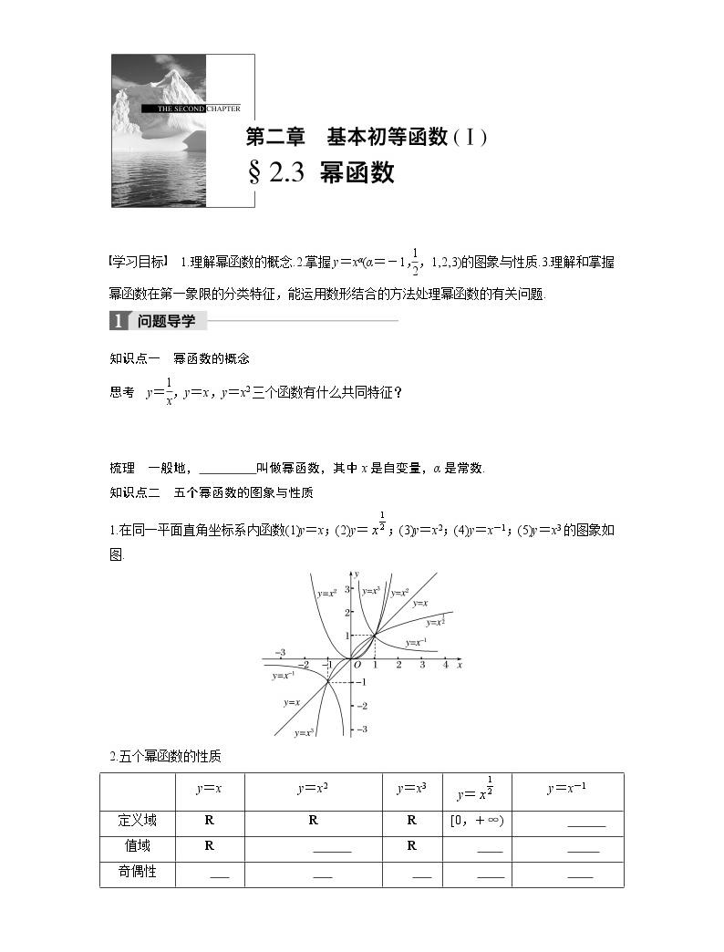 20-21版:2.3 幂函数 导学案01
