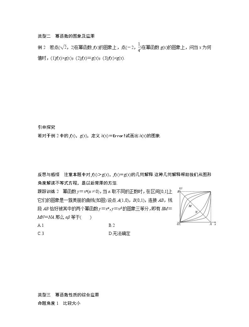 20-21版:2.3 幂函数 导学案03