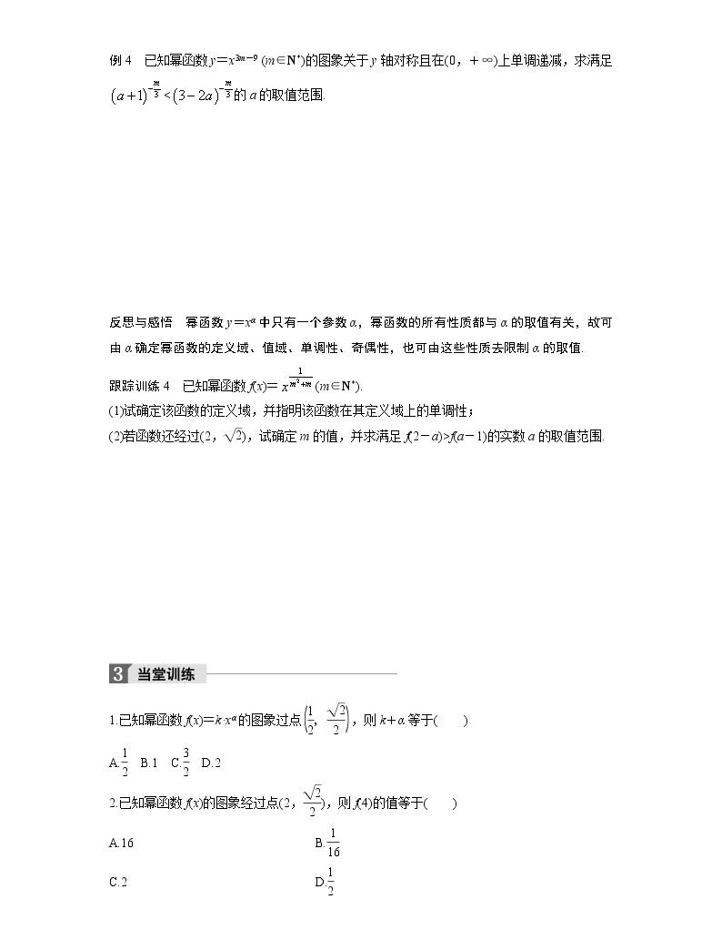 20-21版:2.3 幂函数 导学案05