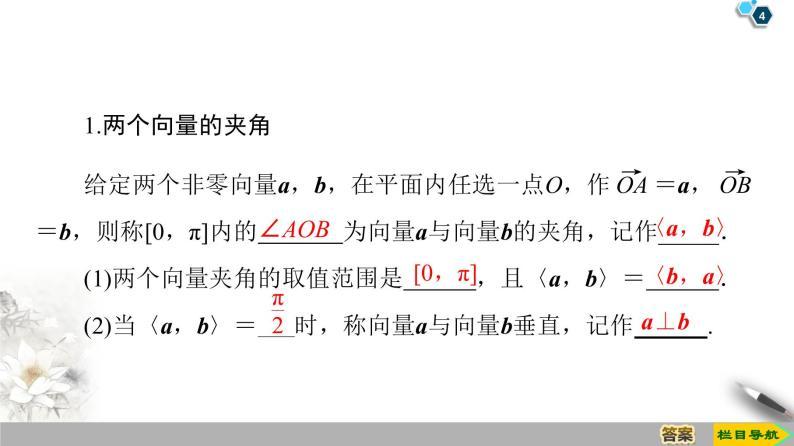 第8章 8.1.1 向量数量积的概念 课件04