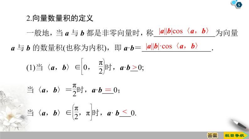 第8章 8.1.1 向量数量积的概念 课件05