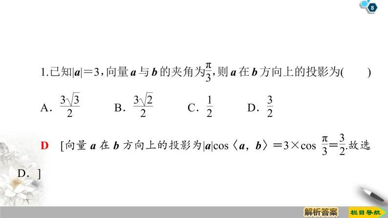 第8章 8.1.1 向量数量积的概念 课件08