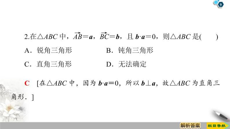 第8章 8.1.1 向量数量积的概念 课件09