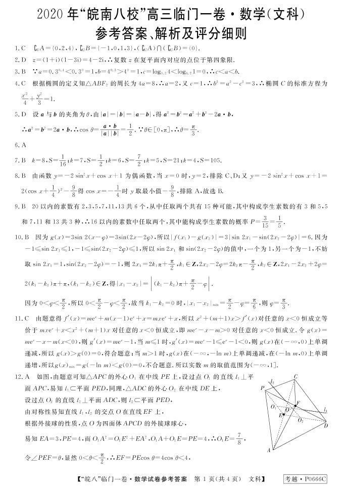2020高三皖南八校临门一卷文科数学01