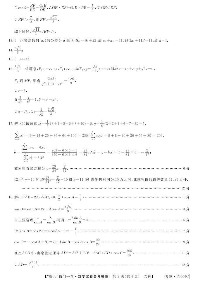 2020高三皖南八校临门一卷文科数学02