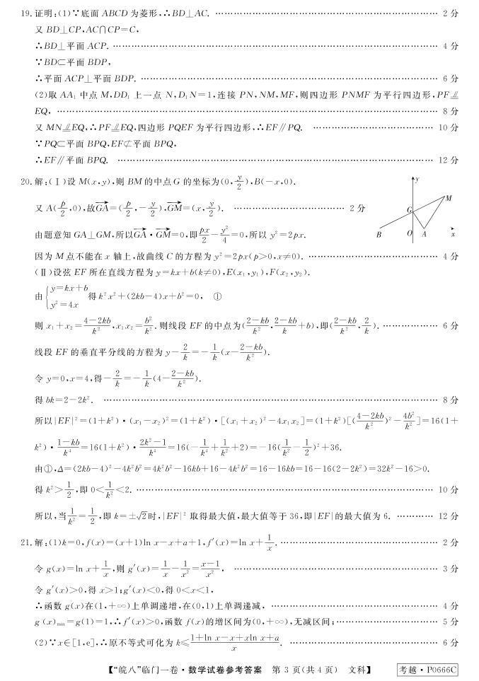 2020高三皖南八校临门一卷文科数学03