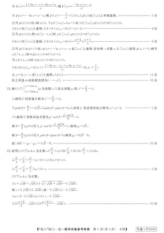 2020高三皖南八校临门一卷文科数学04