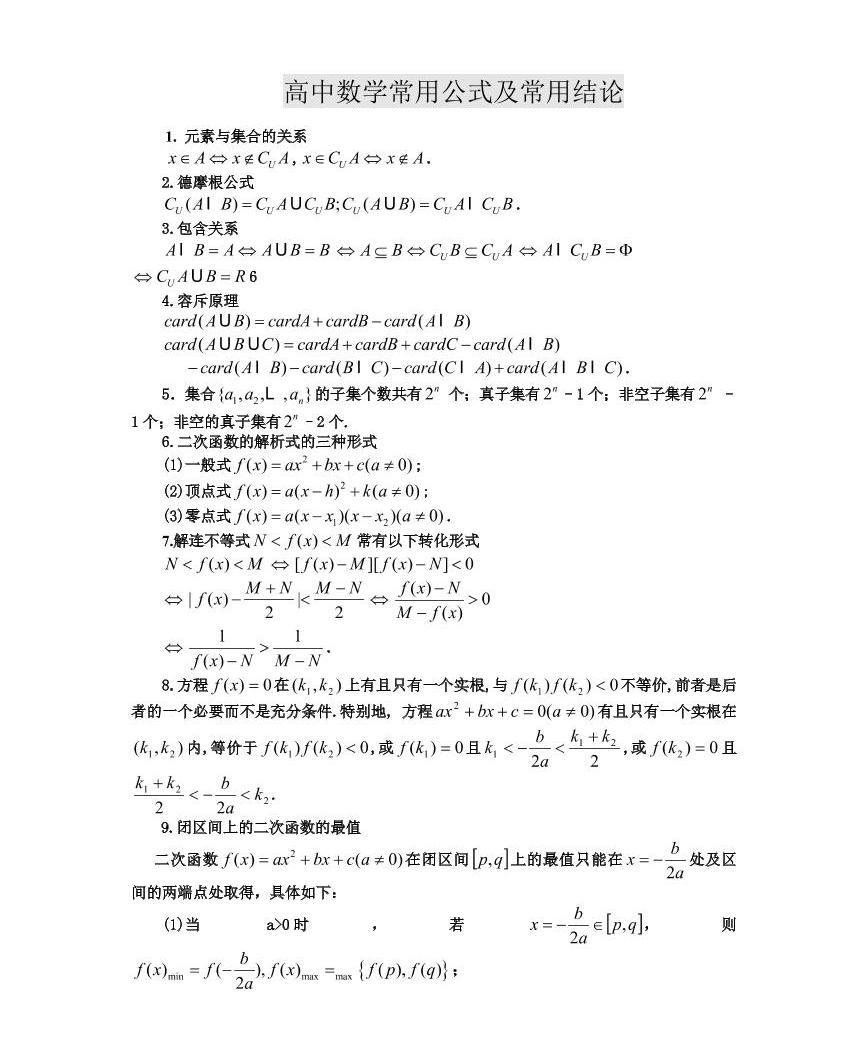 江苏高考数学备考笔记01