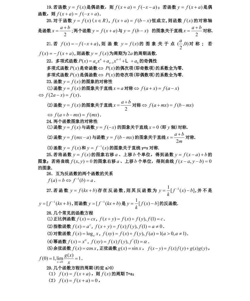 江苏高考数学备考笔记04