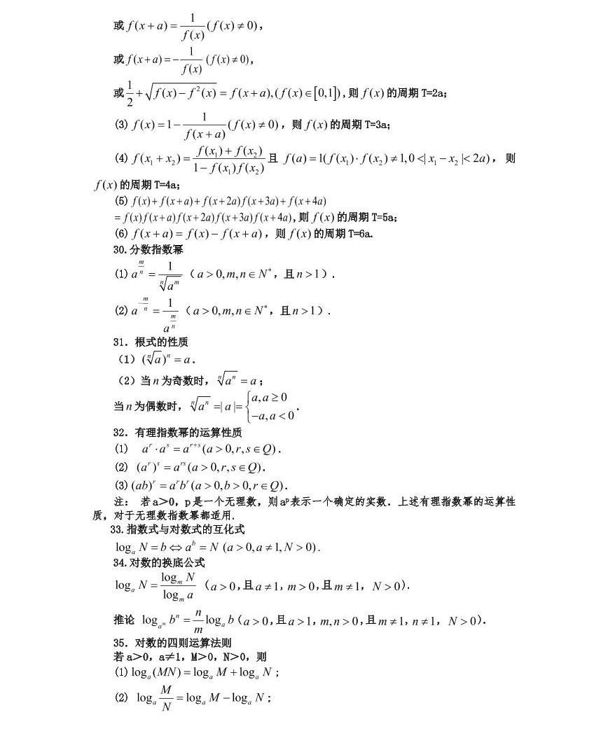 江苏高考数学备考笔记05