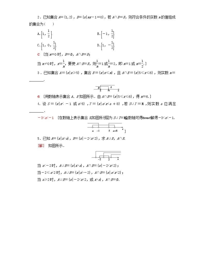 2020_2021学年高中数学课时分层作业4并集交集及其应用新人教A版必修103