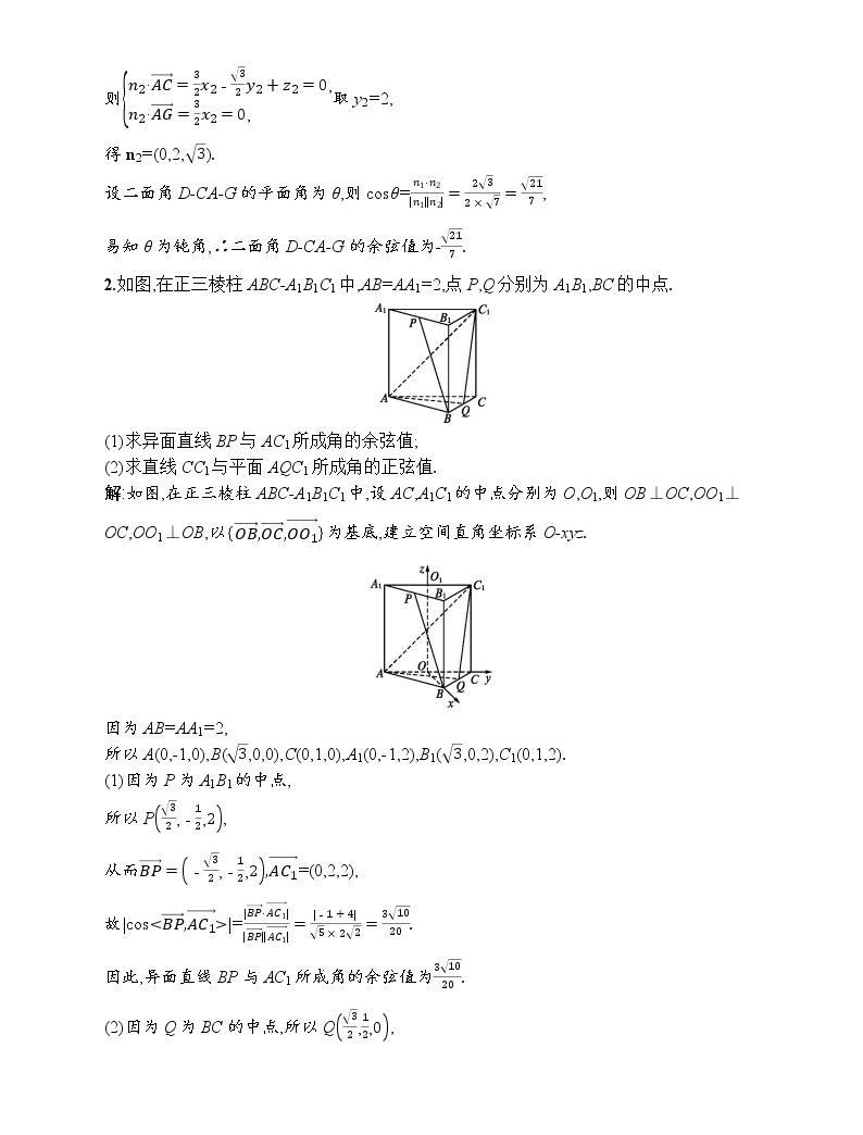 2020届二轮复习立体几何综合问题作业02