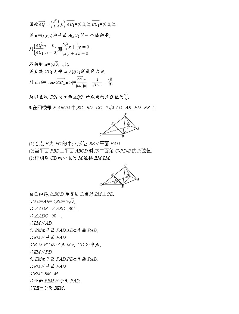 2020届二轮复习立体几何综合问题作业03