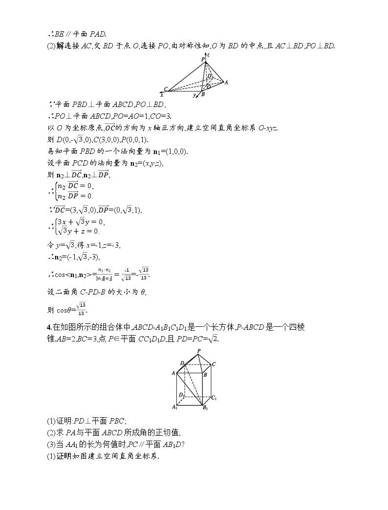 2020届二轮复习立体几何综合问题作业04