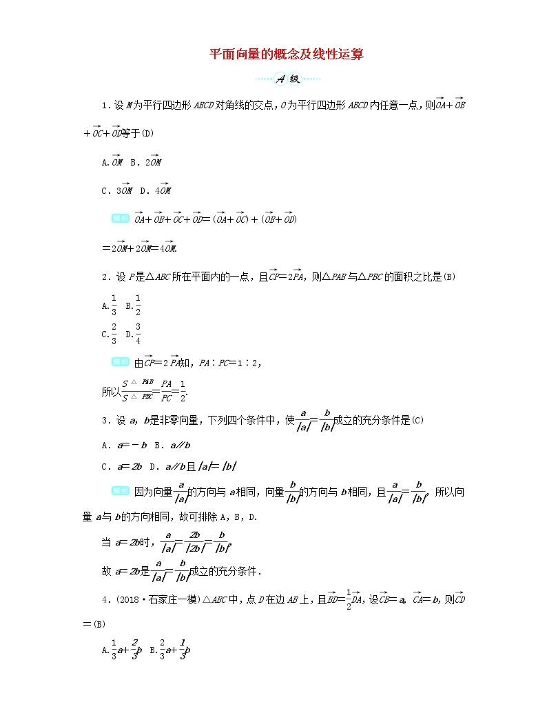 2020届二轮复习平面向量的概念及线性运算课时作业(全国通用)01