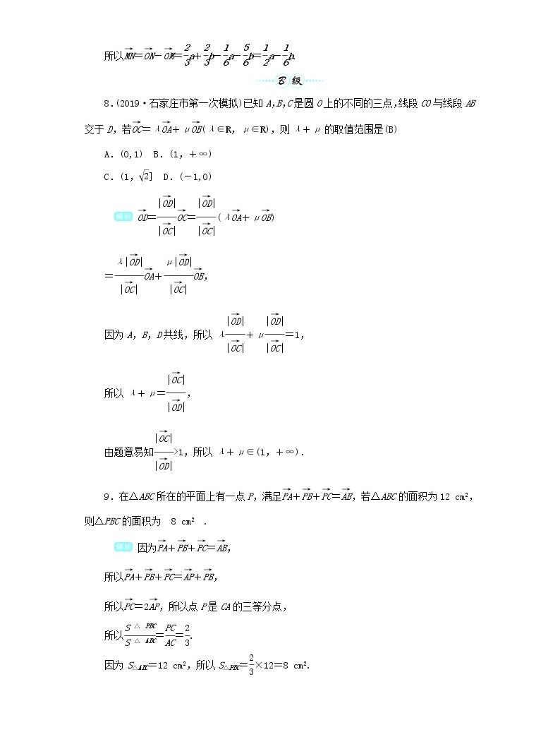 2020届二轮复习平面向量的概念及线性运算课时作业(全国通用)03