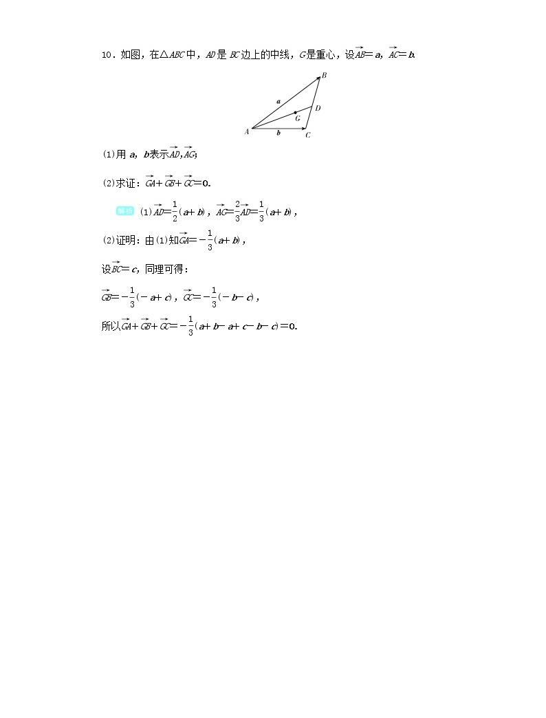 2020届二轮复习平面向量的概念及线性运算课时作业(全国通用)04