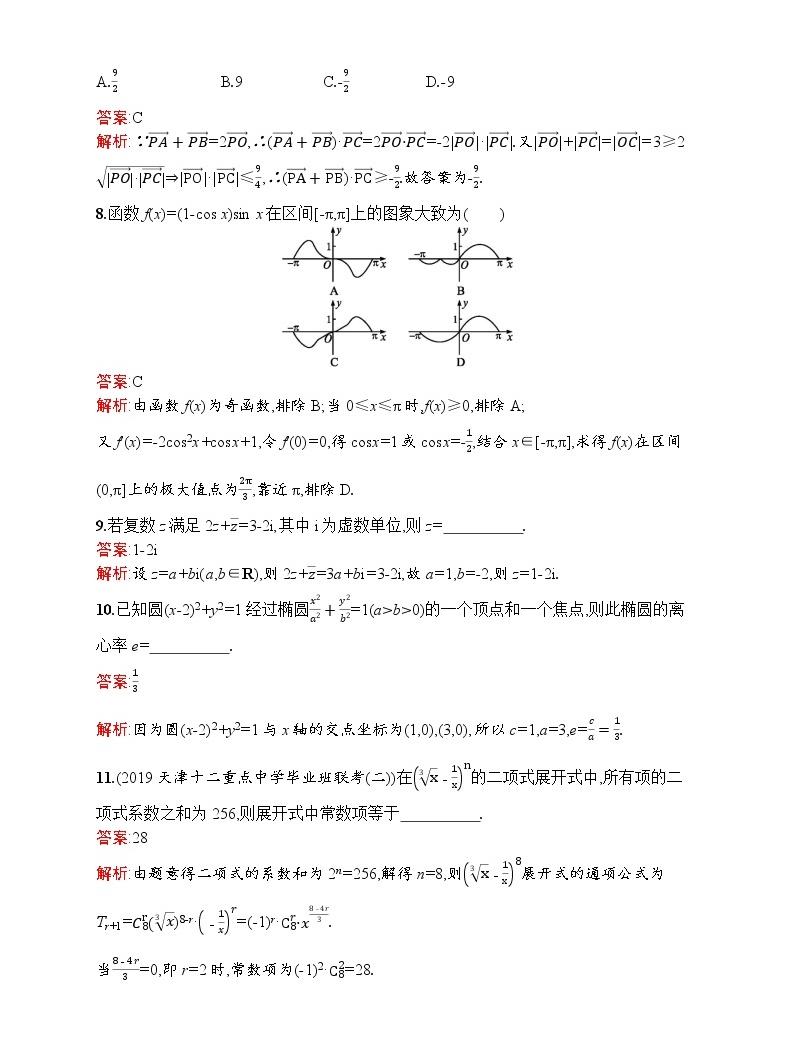 2020届二轮复习选择题、填空题综合练(一)作业03