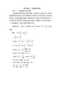 人教A版 (2019)必修 第一冊第五章 三角函數本章綜合與測試公開課教案