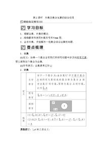 數學人教A版 (2019)第一章 集合與常用邏輯用語1.3 集合的基本運算優質第2課時2課時教學設計