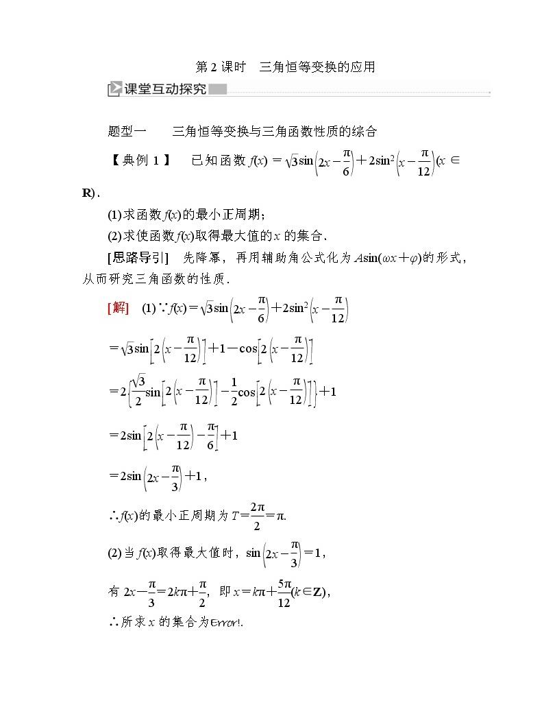 新人教A版必修第一冊教學講義:5-5-2-2第2課時三角恒等變換的應用(含答案)01
