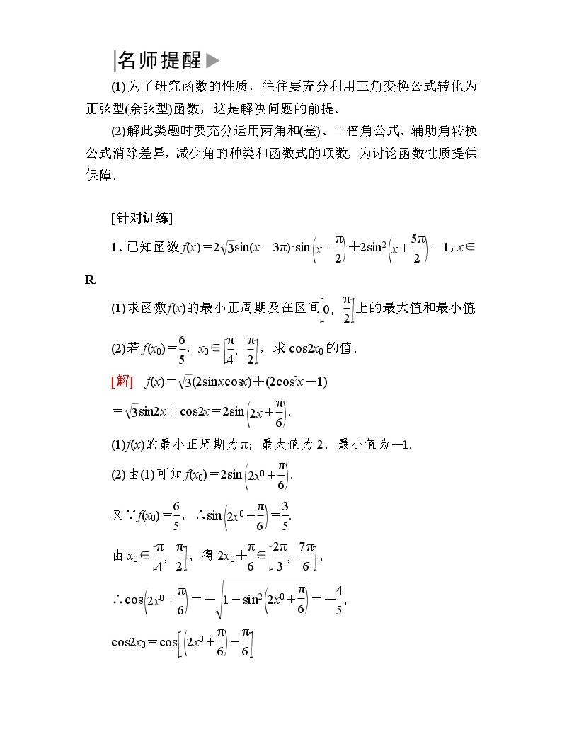 新人教A版必修第一冊教學講義:5-5-2-2第2課時三角恒等變換的應用(含答案)02