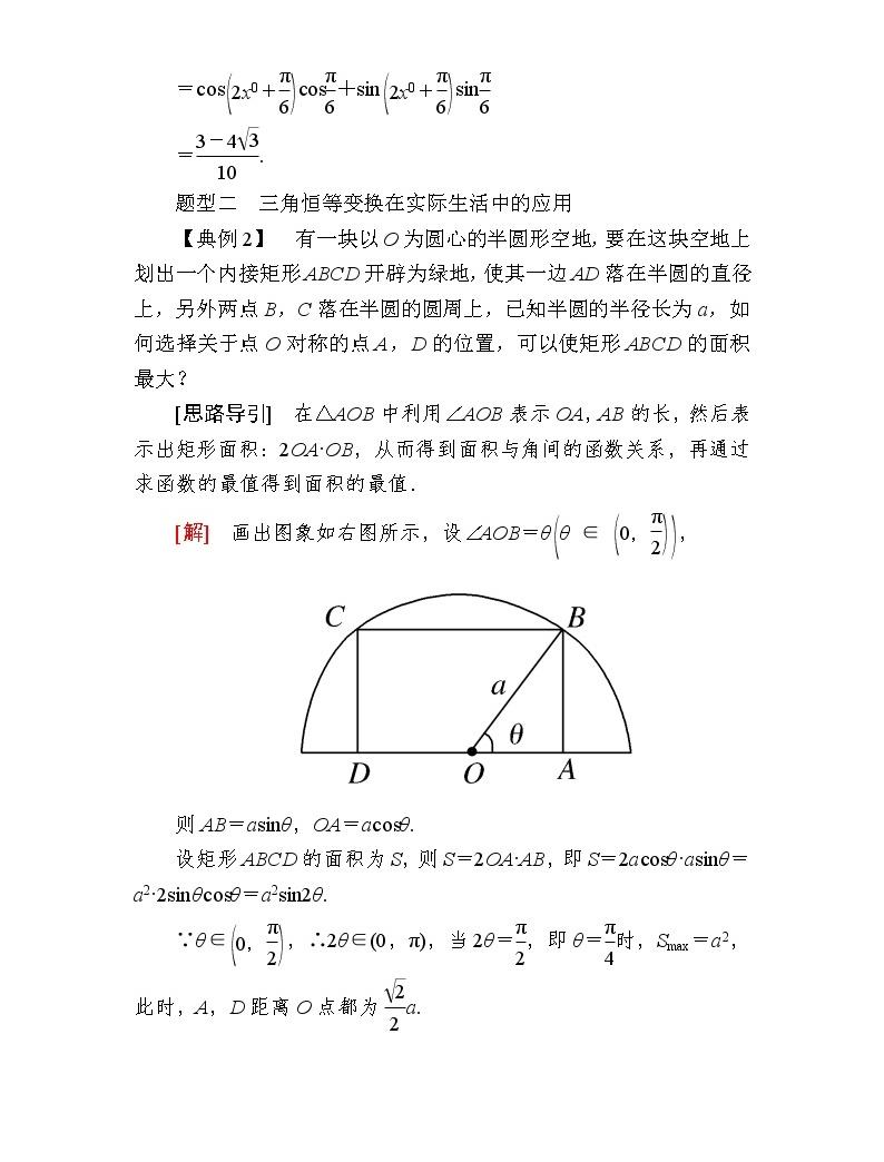 新人教A版必修第一冊教學講義:5-5-2-2第2課時三角恒等變換的應用(含答案)03