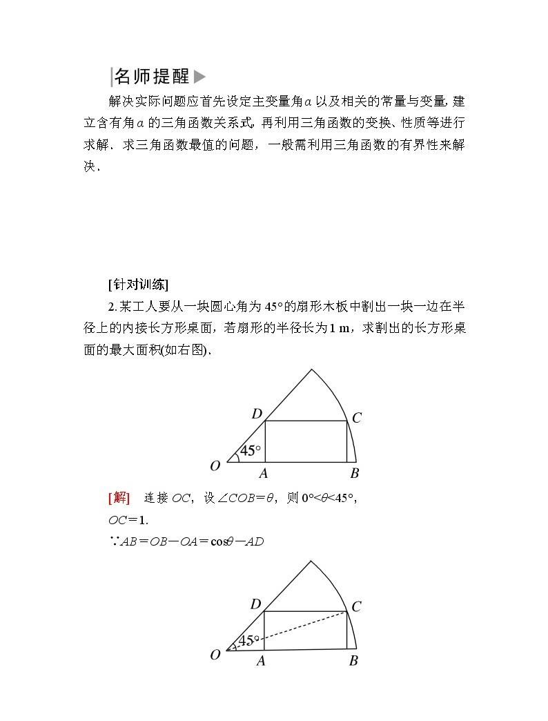 新人教A版必修第一冊教學講義:5-5-2-2第2課時三角恒等變換的應用(含答案)04