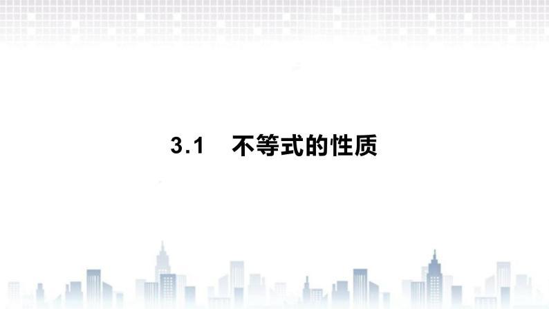 (新)北师大版数学必修第一册课件:第一章 3.1 不等式的性质01