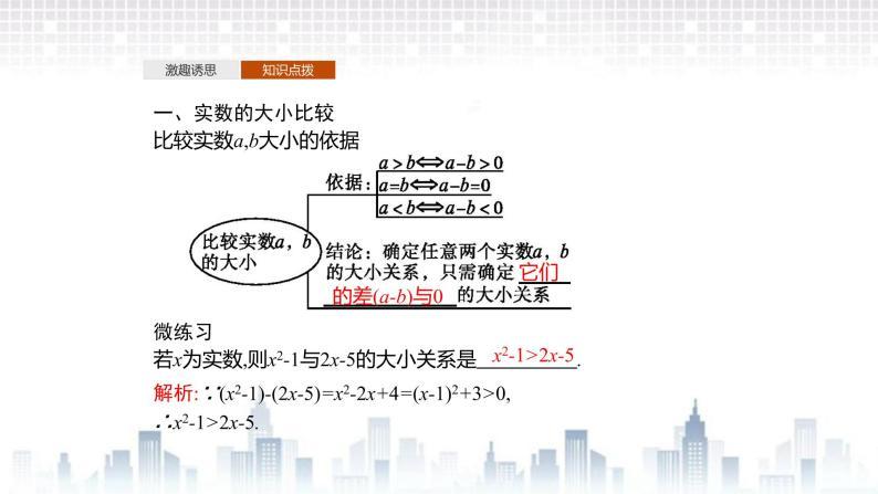 (新)北师大版数学必修第一册课件:第一章 3.1 不等式的性质04