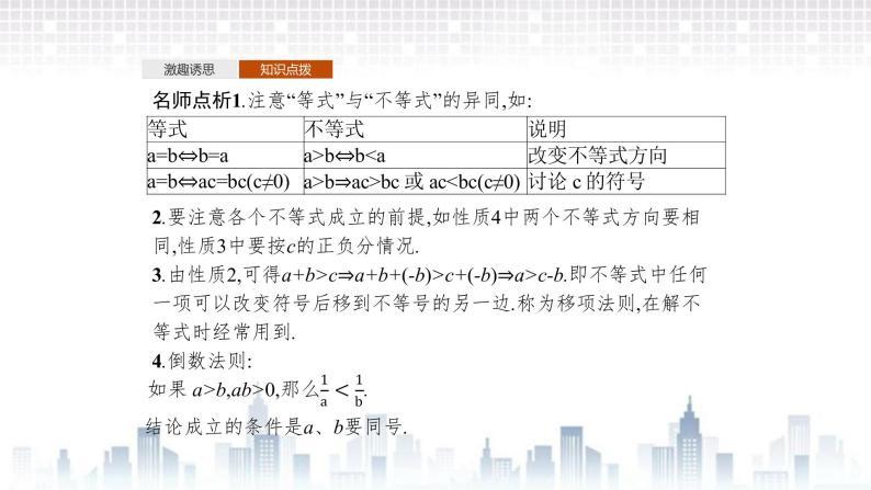 (新)北师大版数学必修第一册课件:第一章 3.1 不等式的性质06