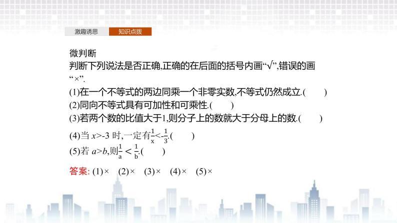 (新)北师大版数学必修第一册课件:第一章 3.1 不等式的性质07