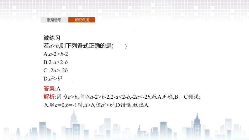 (新)北师大版数学必修第一册课件:第一章 3.1 不等式的性质08