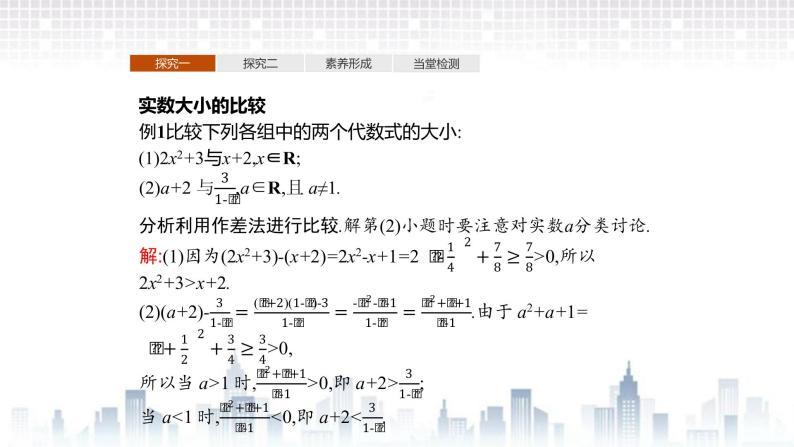 (新)北师大版数学必修第一册课件:第一章 3.1 不等式的性质09