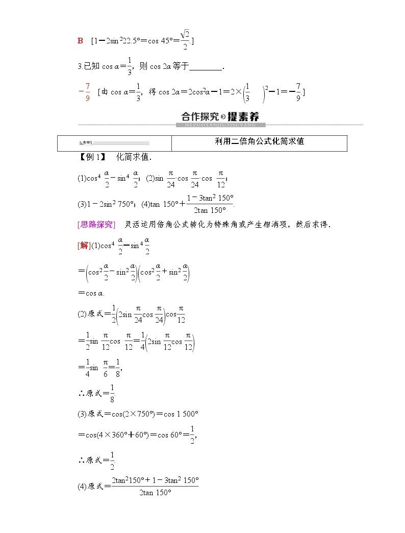 (新)人教B版(2019)必修第三册学案:第8章 8.2 8.2.3 倍角公式(含解析)02