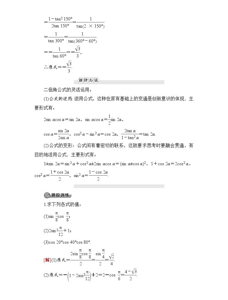 (新)人教B版(2019)必修第三册学案:第8章 8.2 8.2.3 倍角公式(含解析)03