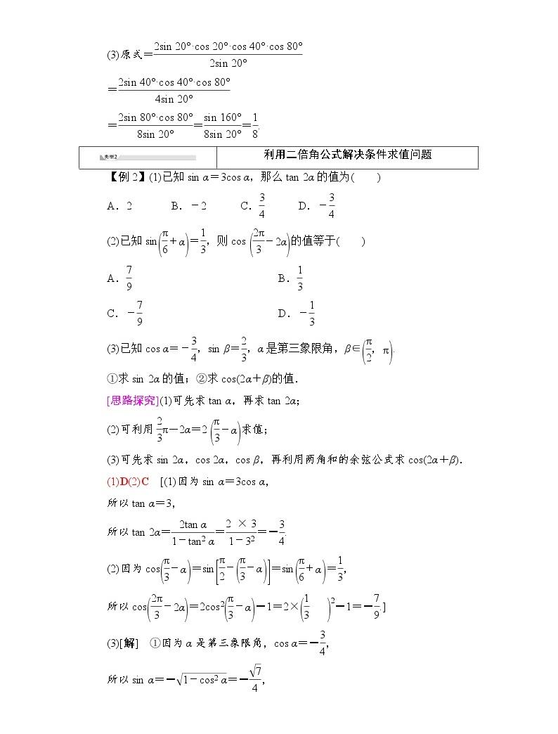 (新)人教B版(2019)必修第三册学案:第8章 8.2 8.2.3 倍角公式(含解析)04