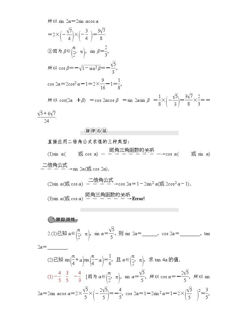 (新)人教B版(2019)必修第三册学案:第8章 8.2 8.2.3 倍角公式(含解析)05