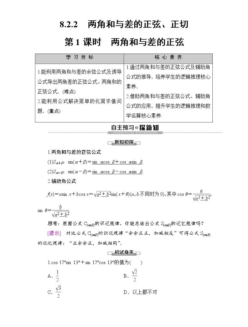 (新)人教B版(2019)必修第三册学案:第8章 8.2 第1课时 两角和与差的正弦(含解析)01