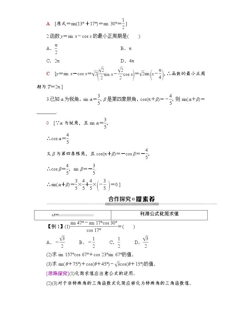 (新)人教B版(2019)必修第三册学案:第8章 8.2 第1课时 两角和与差的正弦(含解析)02