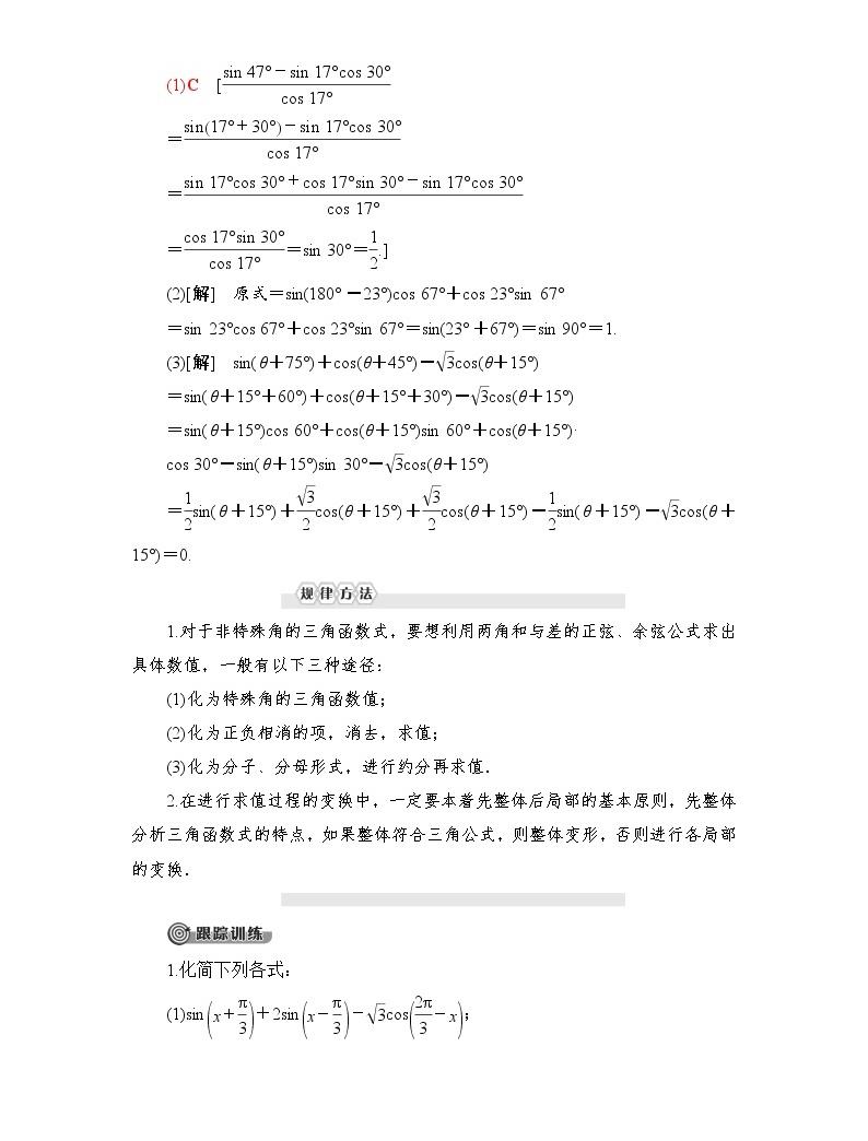 (新)人教B版(2019)必修第三册学案:第8章 8.2 第1课时 两角和与差的正弦(含解析)03